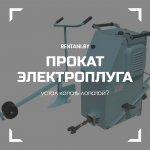 Прокат электроплуга ЛС-100 А